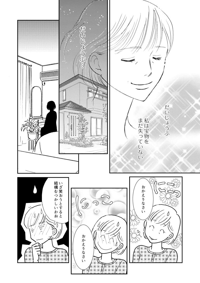 ココロ屋_2012-02_018