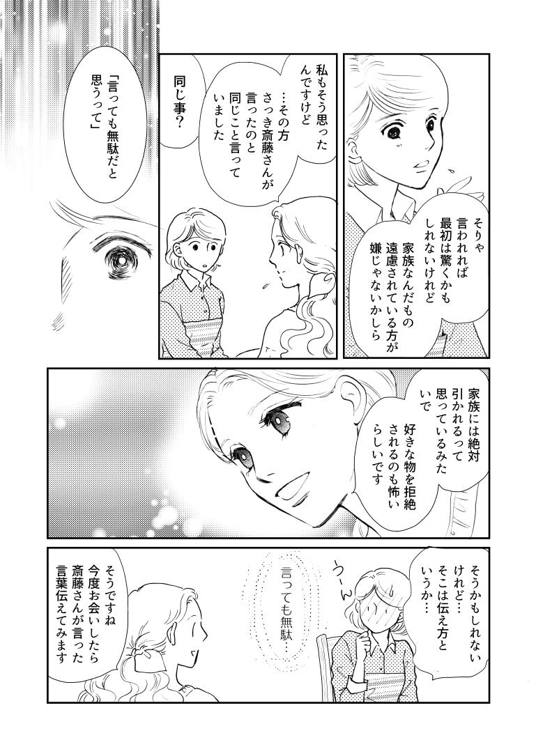 ココロ屋_2012-04のコピー_013