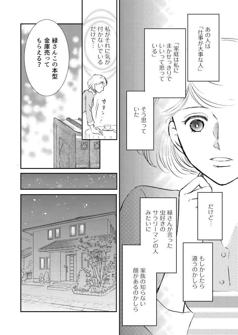 ココロ屋_2012-04のコピー_017
