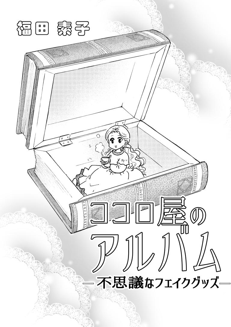 ココロ屋_2012-04のコピー_001