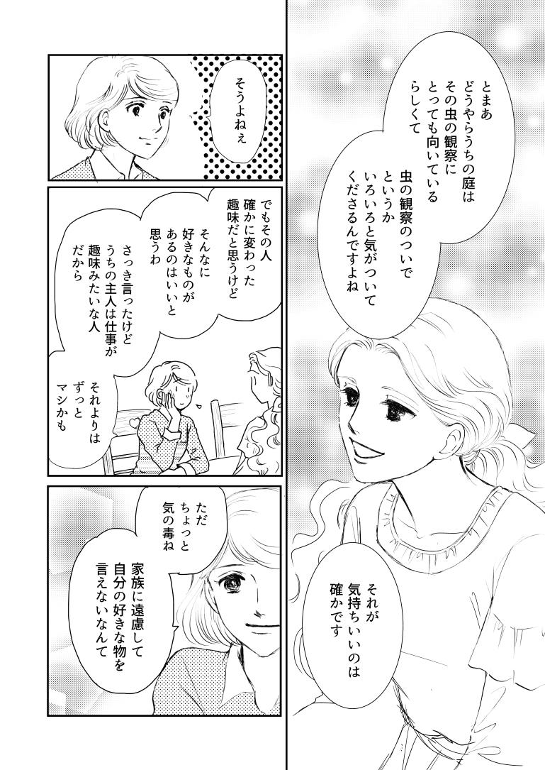 ココロ屋_2012-04のコピー_012