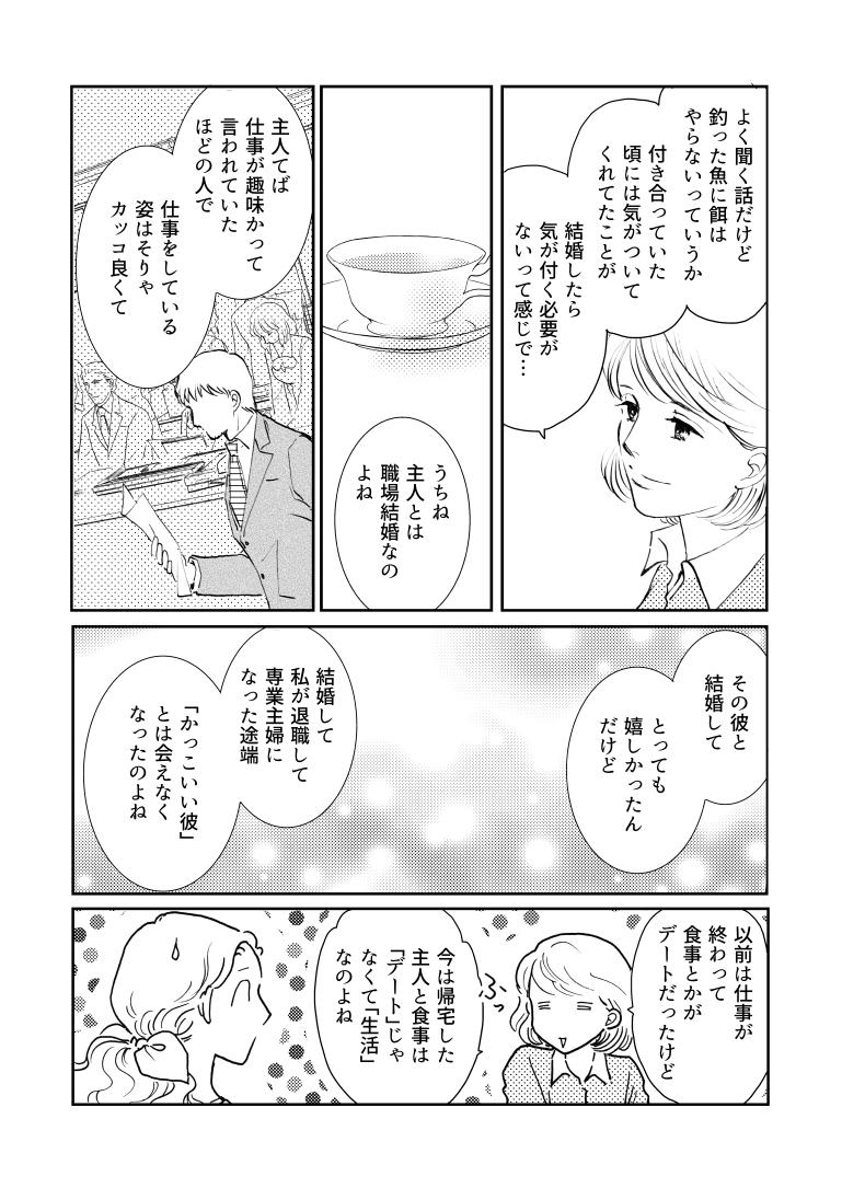 ココロ屋_2012-04のコピー_006