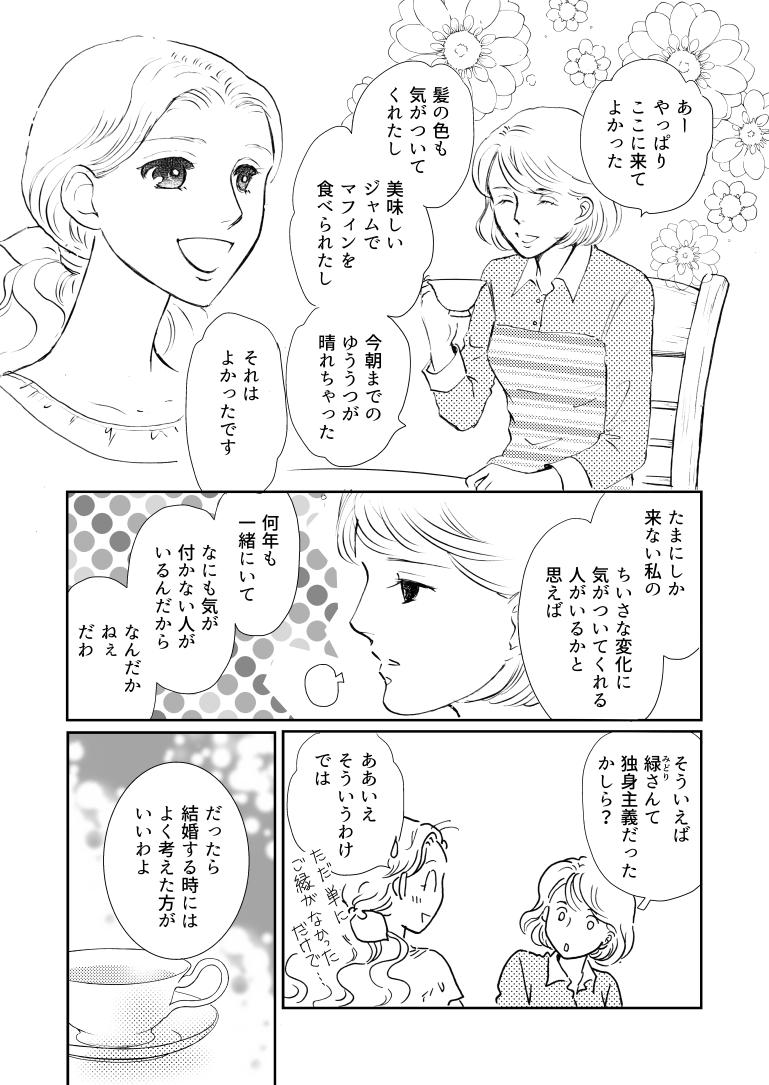 ココロ屋_2012-04のコピー_005