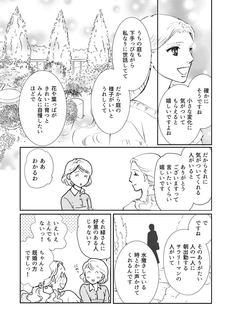 ココロ屋_2012-04のコピー_009