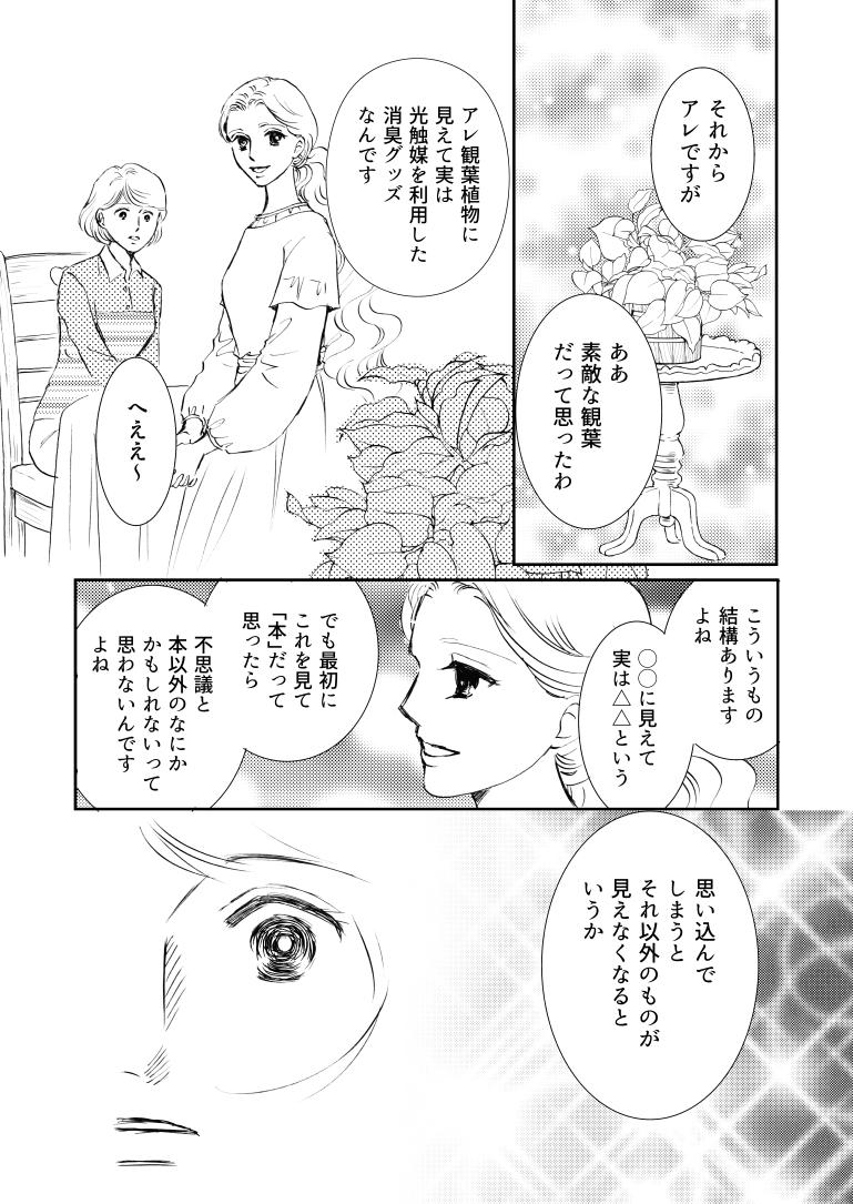 ココロ屋_2012-04のコピー_015