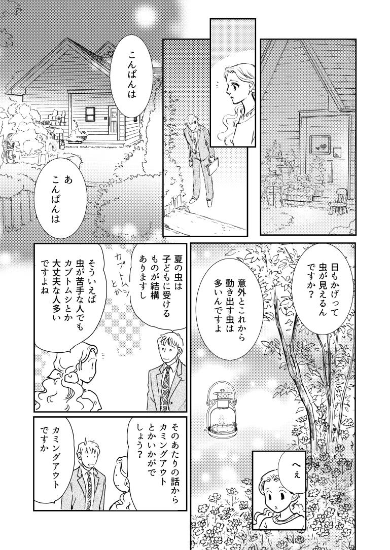 ココロ屋_2012-04のコピー_019