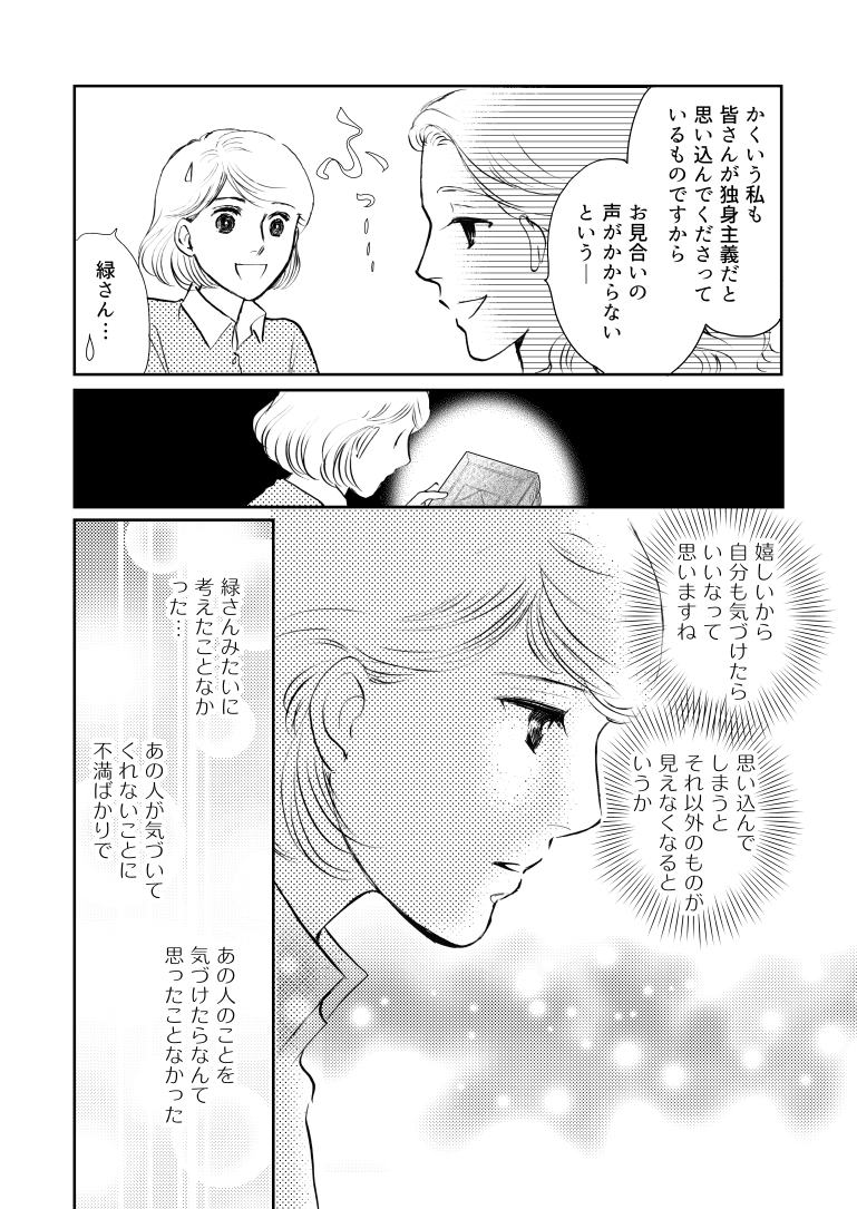 ココロ屋_2012-04のコピー_016