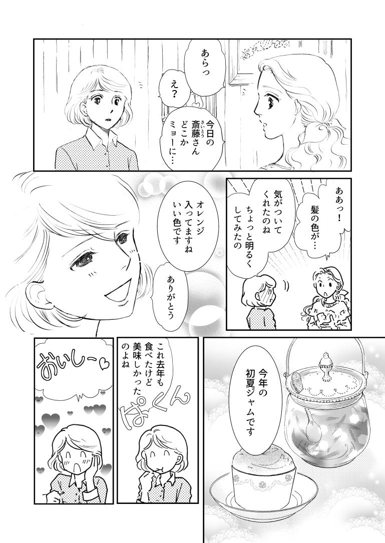 ココロ屋_2012-04のコピー_004